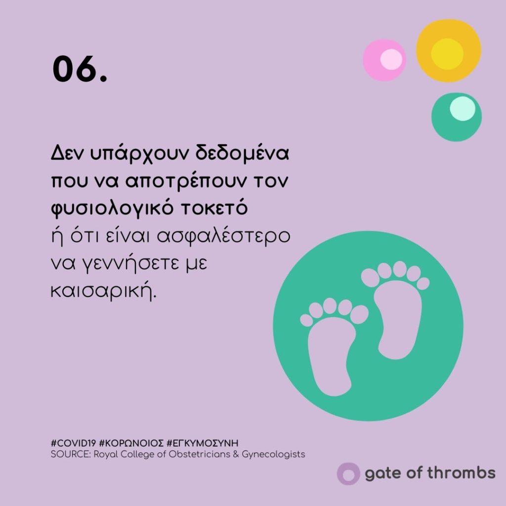 Εγκυμοσύνη και κορωνοϊός - Φυσιολογικός τοκετός