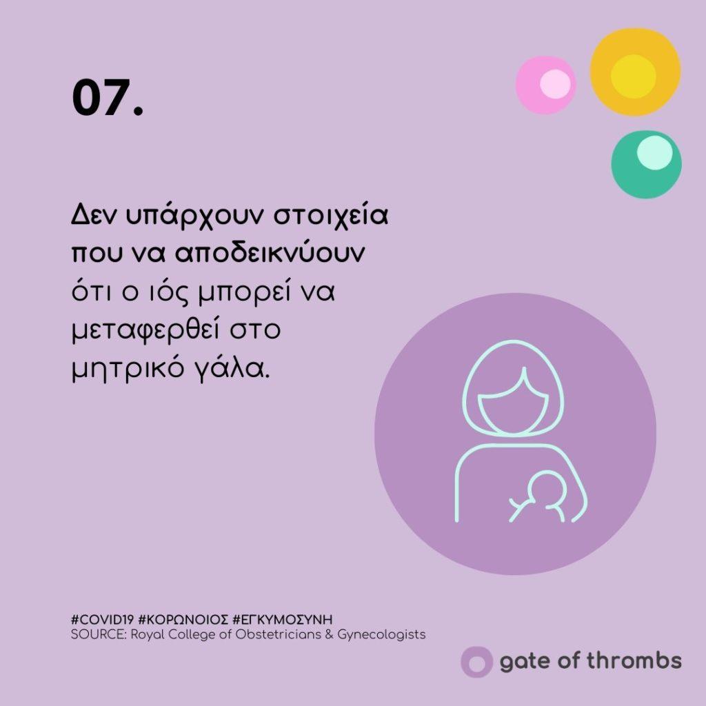 Εγκυμοσύνη και κορωνοϊός - θηλασμός