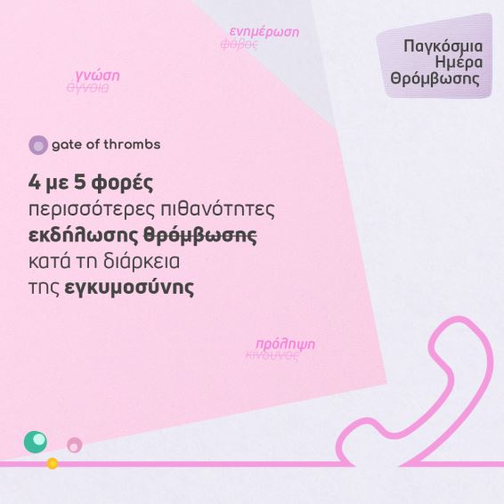 WTD 2021_τράβηξε μια γραμμή στην θρόμβωση_εγκυμοσύνη